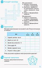 Інформатика 5 клас. Робочий зошит до підручника Ривкінда Й. Я. та ін. (Укр), фото 3