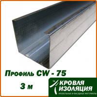 Профиль CW 75, 3м