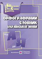 Орфографічний словник укр. мови (мал.мяг) Шкільний словник