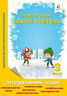 Результативні зимові канікули 3 кл Зошит інтерактивний