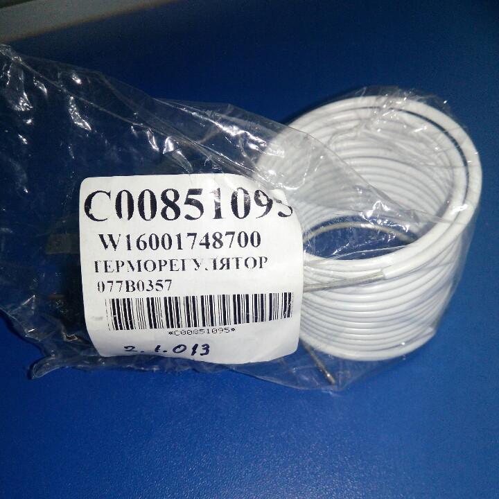 Термостат К57 2,5м Indesit C00851095