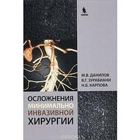 Данилов М.В. Осложнения минимально инвазивной хирургии