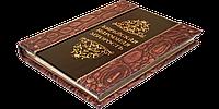 Еврейская народная мудрость - элитная кожаная подарочная книга