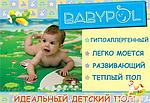 Детский развивающий коврик Babypol