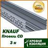Профиль для гипсокартона KNAUF (КНАУФ) CD 60, 3м (0,6мм)