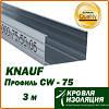 Профиль для гипсокартона KNAUF (КНАУФ) CW 75, 3м (0,6мм)
