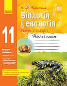 Біологія і екологія 11 клас. Робочий зошит (Укр). Рівень стандарту. Задорожній К.