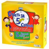 Настольная игра Magellan Ответь за пять секунд (MAG117333) детская с 6 лет | Настільна гра дитяча з 6 років
