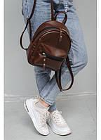 Рюкзак женский Рюкзак для девушки Рюкзак для женщин Женский рюкзачок Красивый женский рюкзак шоколадный