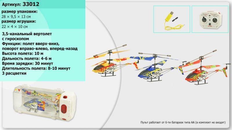 """Радіокерована іграшка """"Вертоліт"""" 1308"""