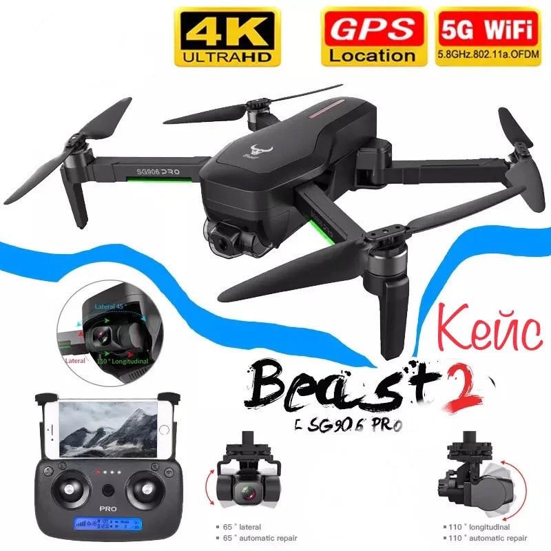 Квадрокоптер SG906 PRO + Кейс GPS 2-x осевая стабилизация  Wi-Fi FPV 4K Камера  дистанция 1500м 26 минут