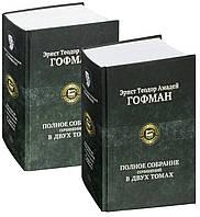 Эрнст Теодор Амадей Гофман. Полное собрание сочинений в двух томах (Твердый)