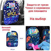 Space 2 Шт Защитная накидка с карманом для телефона в авто