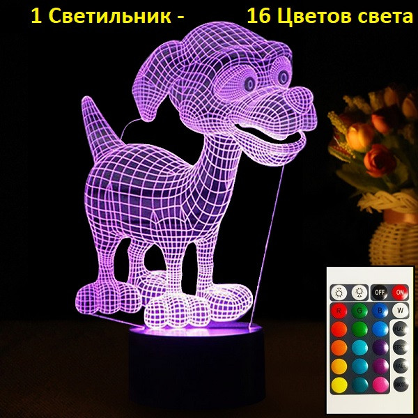Світильник 3D, Собачка, Новорічний подарунок для дівчинки, Відмінний подарунок доньці, Подарунки дочки