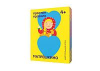 Настольная игра Простые правила Матрешкино (PP-46)