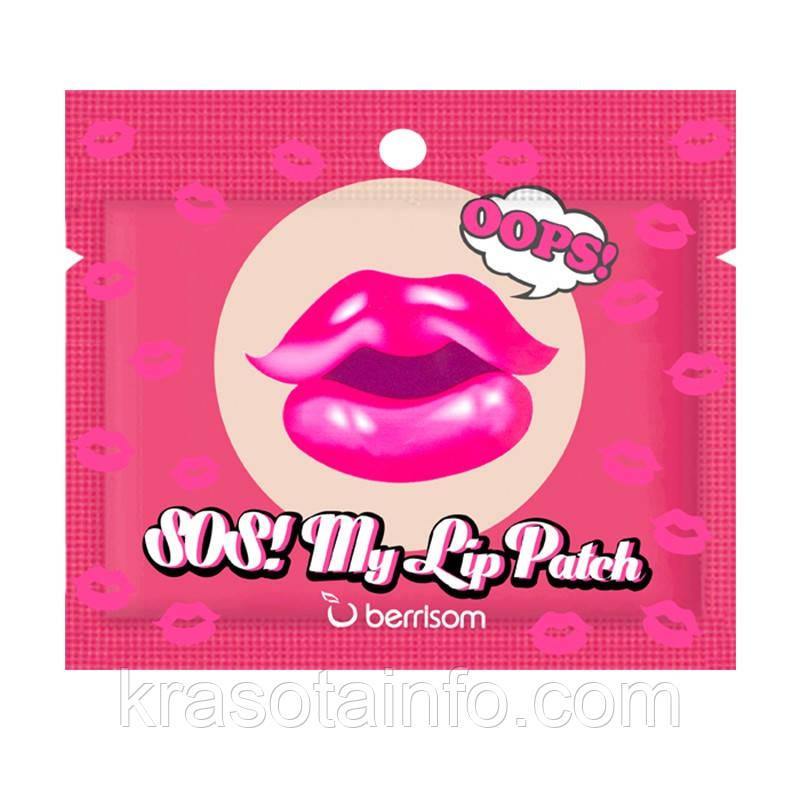 Увлажняющие патчи для губ Berrisom SOS! My Lip Patch