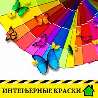 Краски Vivacolor Interior Series