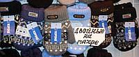 Детские варежки (рукавички) Корона Sport.  Двойные с махрой внутри. Р-р S (3-4 года).
