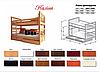 Двухъярусная кровать-трансформер из массива бука ВСЕГО 3459 грн.