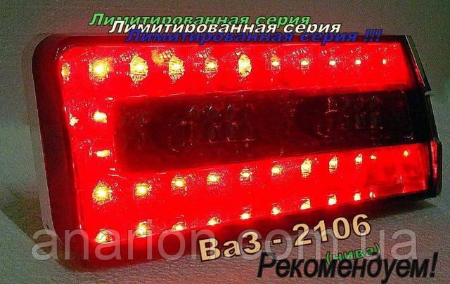 Диодные задние фонари на ВАЗ 2106 Торино