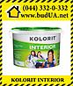 Kolorit INTERIOR глубокоматовая интерьерная краска 1 л