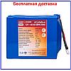 Аккумулятор LP LiFePo4 12V 60Аh (BMS 50A)