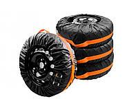 Чехлы для хранения и транспортировки шин и колес. R13-R15. Комплект 4 штуки POLYESTER