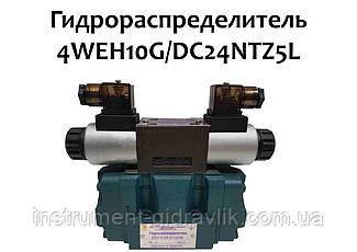 Гидрораспределитель 4WEH10G/DC24NTZ5L (аналог ВЭХ 10 64 Г24,Г48,В110,В220,В380)