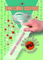 Шпаргалка для студента Инфекционные болезни № 62