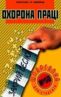 Шпаргалка для студента Охрана труда (№ 50)