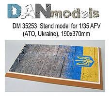 Подставка под модели (АТО Украина). 1/35 DANMODELS DM35253