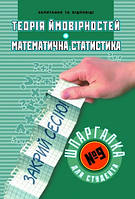 Шпаргалка для студента Теория вероятностей. Математическая статистика. (№ 9)