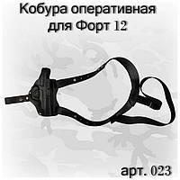 Кобура для Форт 12, оперативная, кожа, код (023)