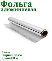 Фольга алюмінієва 9 мкм Ширина 28 см Довжина 100 м