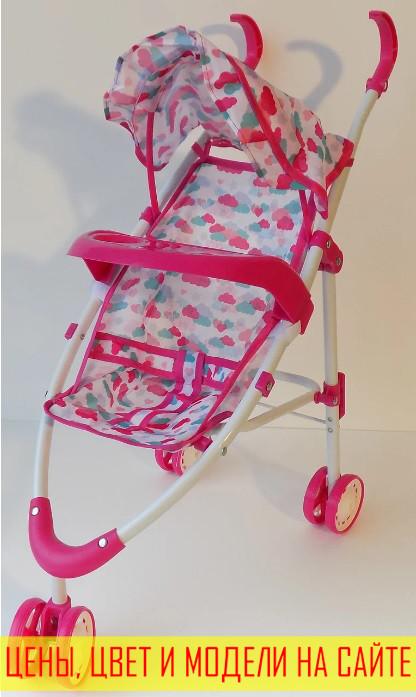 Игрушечная коляска Melogo для кукол пупсов 5828