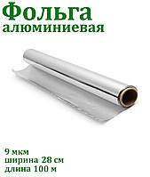 Фольга алюмінієва 9 мкм Ширина 28см. Довжина 100м