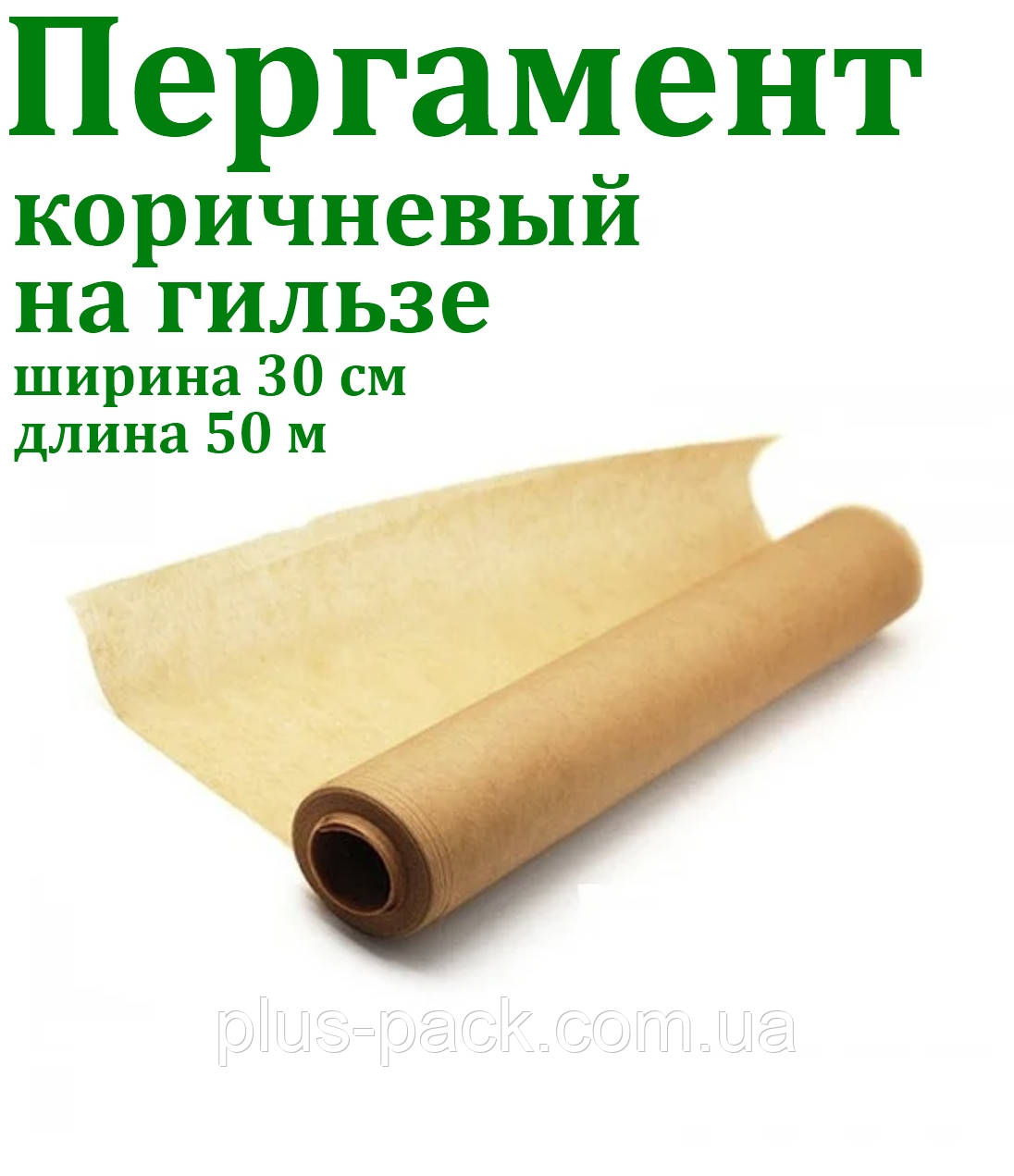 Пергамент коричневый на гильзе 30х50