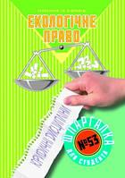 Шпаргалка для студента Экологическое право (№ 53)