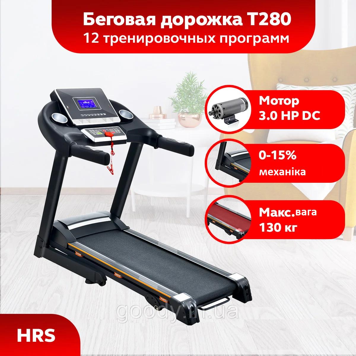 Бігова доріжка HRS T280 з нахилом 130 кг