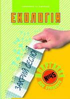 Шпаргалка для студента Экология (№ 45)