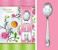8 Березня Прикольний подарунок Сувенірна чайна ложка з гравіюванням на листівці