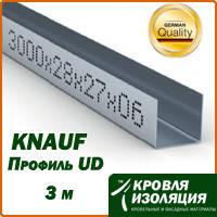 Профиль для гипсокартона КНАУФ (KNAUF) UD, 3 м (0,6мм)