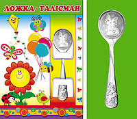 Прикольный подарок ребенку Сувенирная чайная ложка с гравировкой на открытке