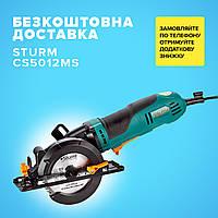 Мини-циркулярная пила Sturm CS5012MS / бесплатная доставка