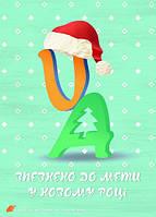 """Новорічна листівка """"Впевнено до мети у Новому році"""", фото 1"""