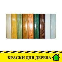 Краски для деревянных фасадов Vivacolor