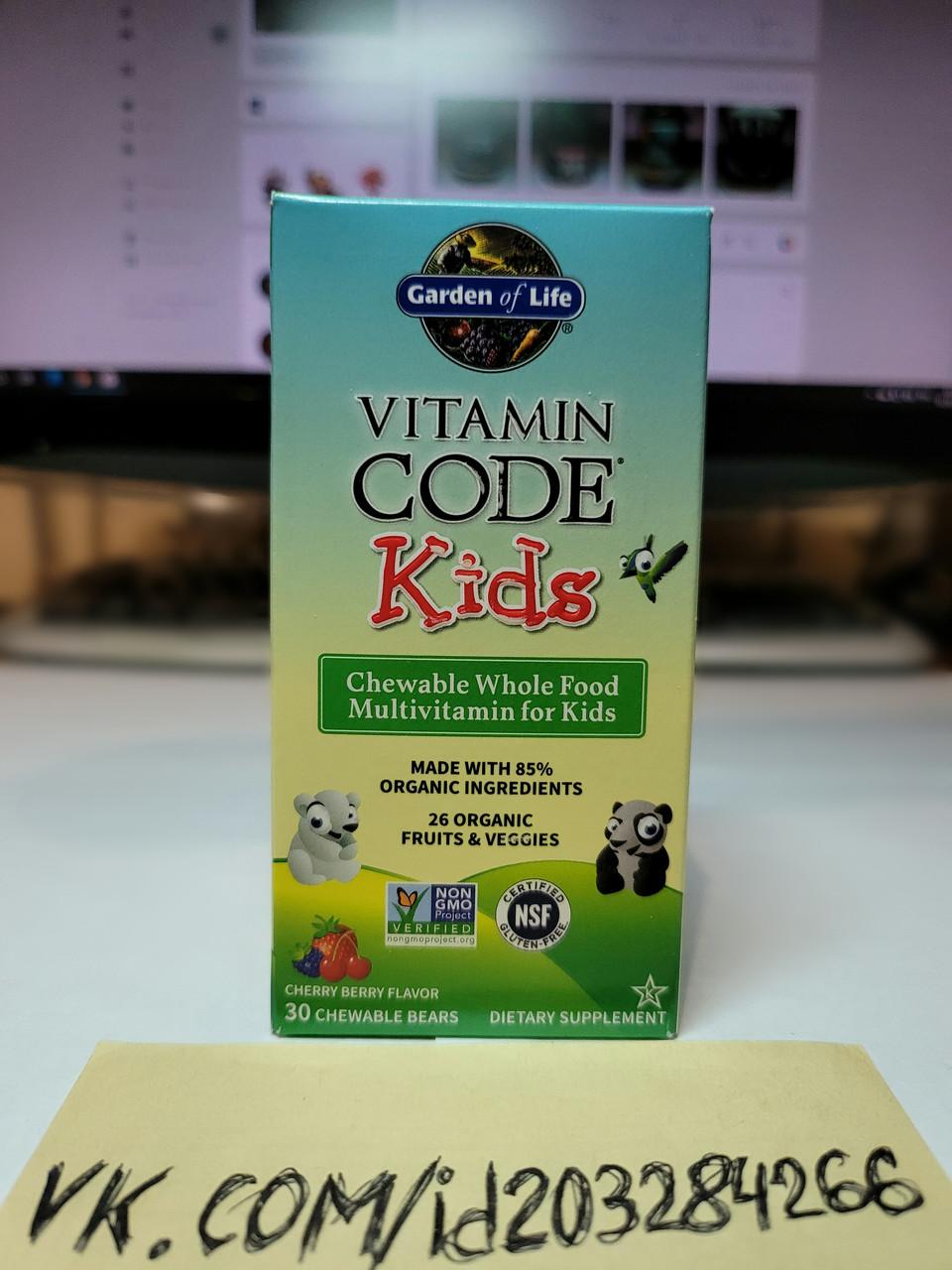 Витамины для детей Garden of Life Vitamin Code Kids 30 bears