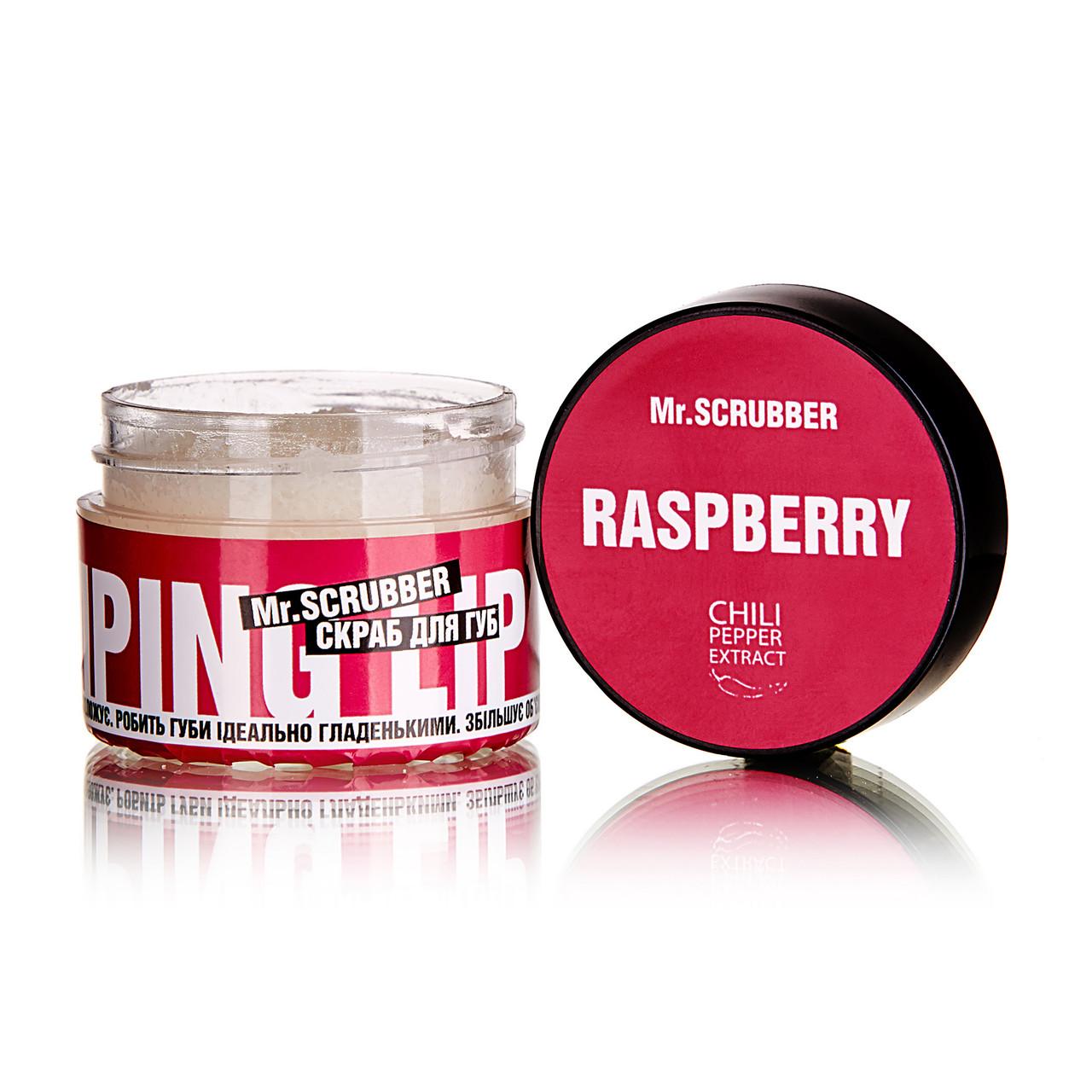 Скраб для губ Mr. Scrubber Wow Lips Raspberry 35 мл