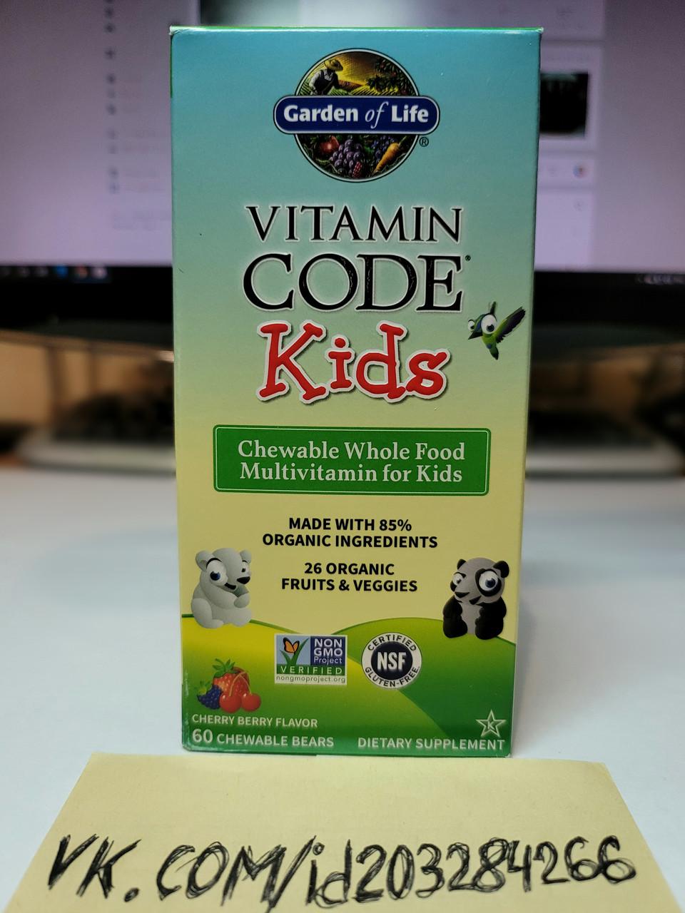 Витамины для детей Garden of Life Vitamin Code Kids 60 bears
