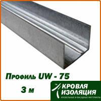 Профиль UW 75, 3м